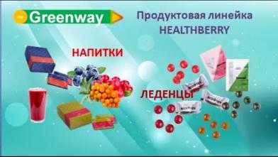 Напитки и леденцы Healthberry