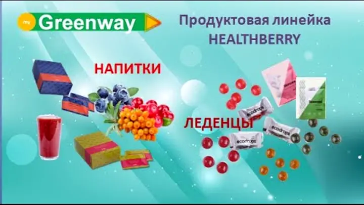 Напитки и леденцы Healthberry