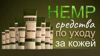 Уходовая косметика HEMP